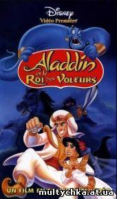 Аладдин-3: Аладдин и король разбойников онлайн