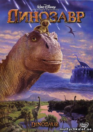 Название мультфильма динозавр онлайн