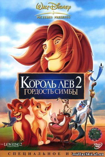 Король-лев 2: Гордость Симбы онлайн
