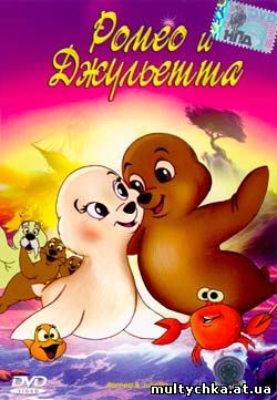 Ромео и джульетта советский мультфильм