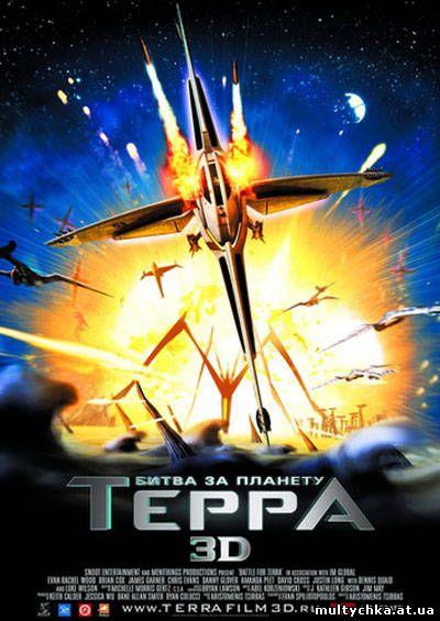 Битва за планету Терра онлайн