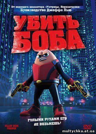 Убить Боба онлайн