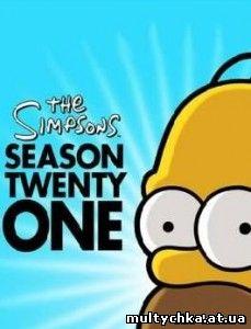 Симпсоны (все серии) смотреть онлайн