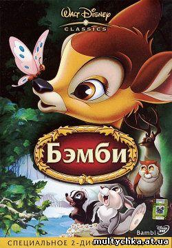 Название мультфильма бэмби онлайн