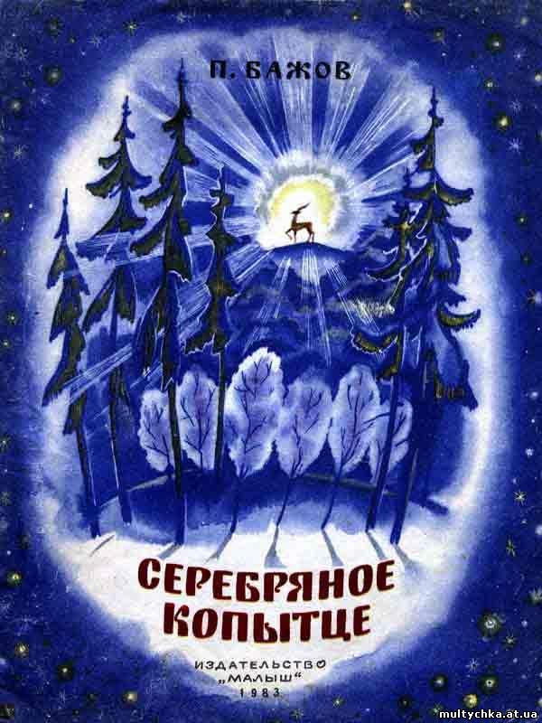 Фильм Серебряное копытце