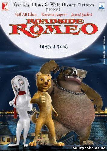 Ромео с обочины онлайн