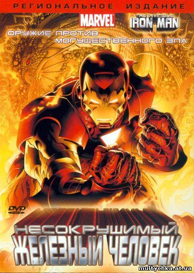 Железный человек 1 и 2 часть (все сезоны) смотреть онлайн