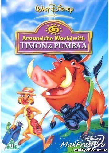Тимон и Пумба смотреть онлайн