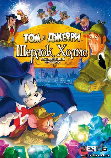 Том и Джерри: Шерлок Холмс онлайн